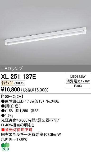 オーデリック ODELIC XL251137E ベースライト
