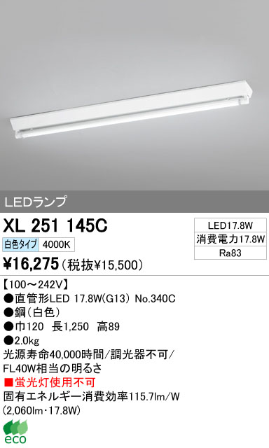 オーデリック ODELIC XL251145C ベースライト・間接照明