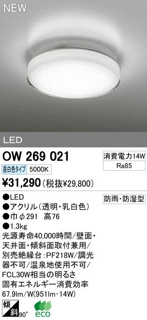 オーデリック ODELIC OW269021 防湿防雨型LED
