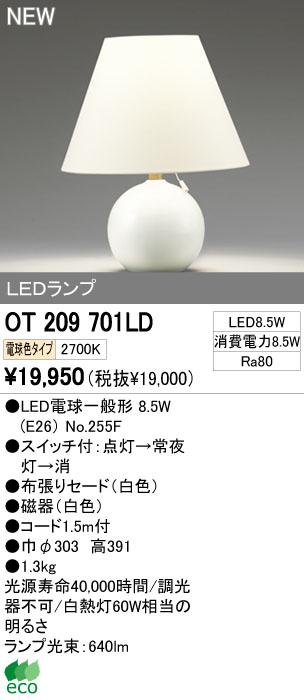 オーデリック ODELIC OT209701LD LEDスタンド