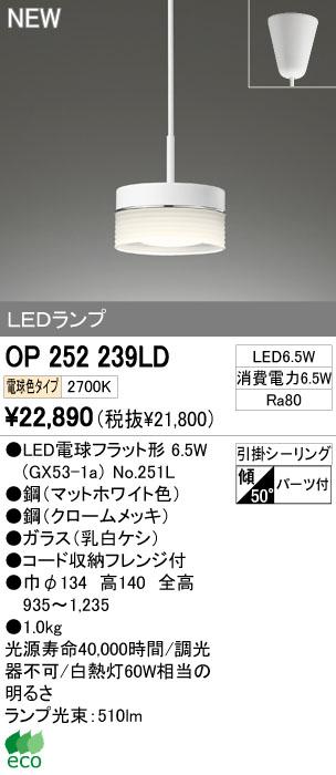 オーデリック ODELIC OP252239LD LEDペンダント