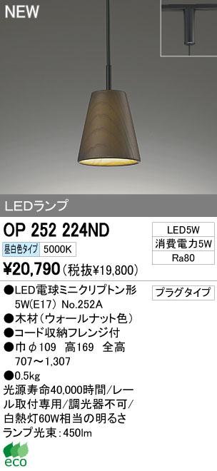 オーデリック ODELIC OP252224ND LEDペンダント
