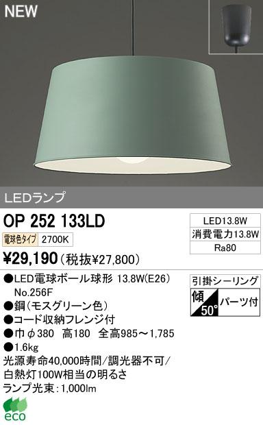 オーデリック ODELIC OP252133LD LEDペンダント