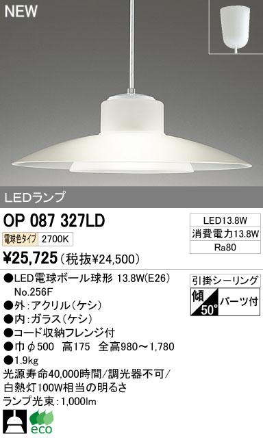 オーデリック ODELIC OP087327LD LEDペンダント
