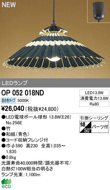 オーデリック ODELIC OP052018ND LEDペンダント