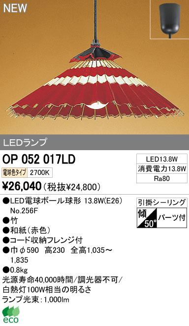 オーデリック ODELIC OP052017LD LEDペンダント