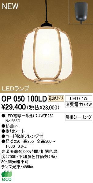 オーデリック ODELIC OP050100LD LEDペンダント