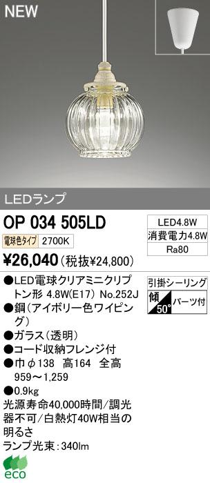 オーデリック ODELIC OP034505LD LEDペンダント
