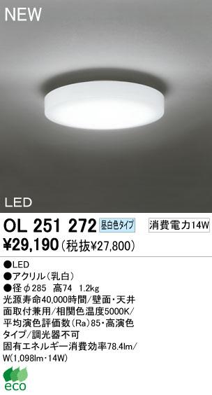 オーデリック ODELIC OL251272 LEDシーリングライト