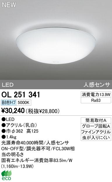 オーデリック ODELIC OL251342 LEDシーリングライト