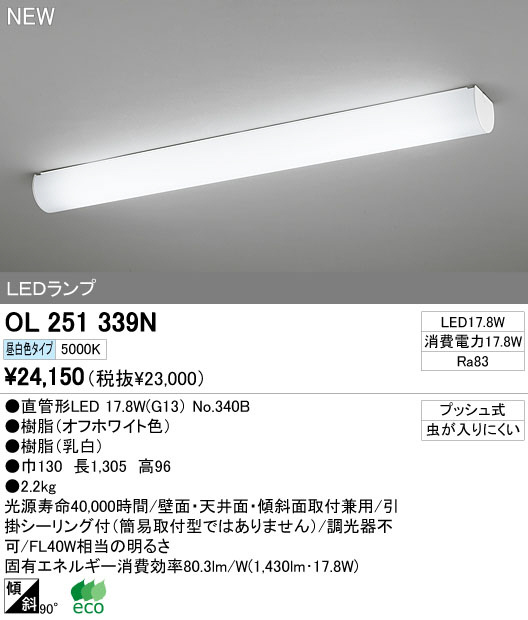 オーデリック ODELIC OL251339N シーリングライト