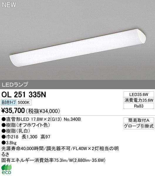 オーデリック ODELIC OL251335N シーリングライト