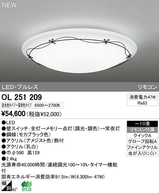 オーデリック ODELIC OL251209 LEDシーリングライト