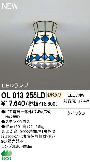 オーデリック ODELIC OL013255LD LEDシーリングライト