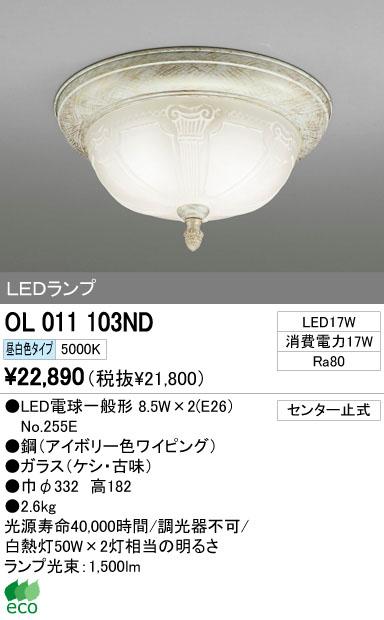 オーデリック ODELIC OL011103ND LEDシーリングライト