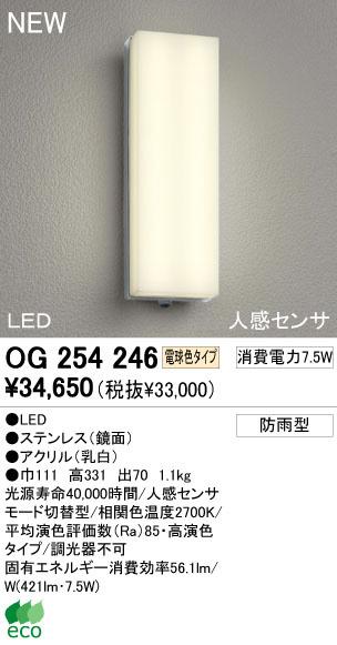 オーデリック ODELIC OG254246 LEDポーチライト