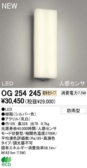 オーデリック ODELIC OG254245 LEDポーチライト
