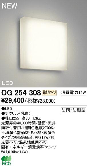 オーデリック ODELIC OG254308 防湿防雨形LED
