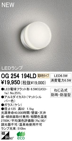 オーデリック ODELIC OG254194LD LEDポーチライト