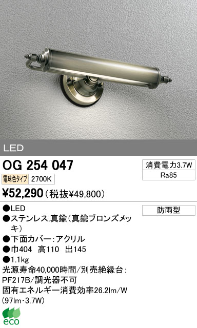 オーデリック ODELIC OG254047 LEDポーチライト