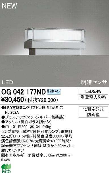 オーデリック ODELIC OG042177ND LEDポーチライト