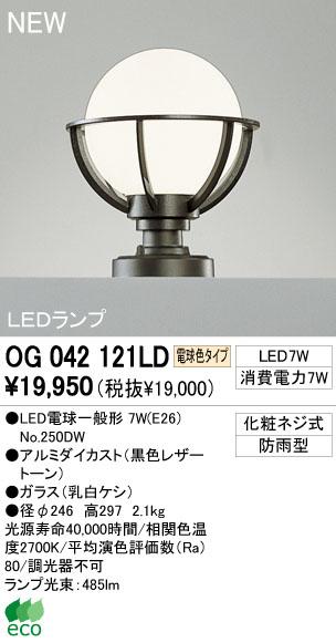 オーデリック ODELIC OG042121LD LED門柱灯