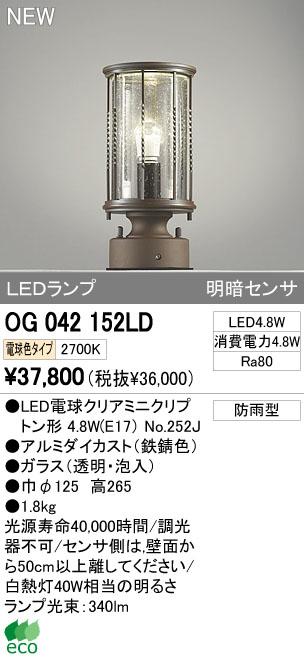 【あすつく】 オーデリック ODELIC OG042152LD OG042152LD LED門柱灯 オーデリック LED門柱灯, エムズジーンズ:d72c0bb5 --- feiertage-api.de