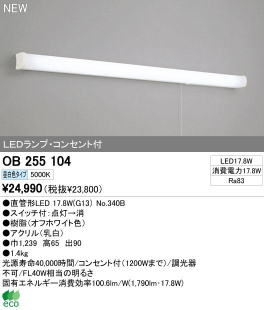 オーデリック ODELIC OB255104 LEDキッチンライト