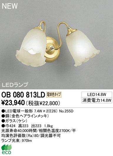 オーデリック ODELIC OB080813LD LEDブラケット