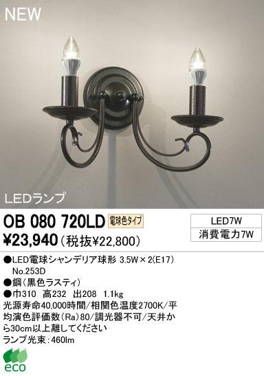 オーデリック ODELIC OB080720LD LEDブラケット