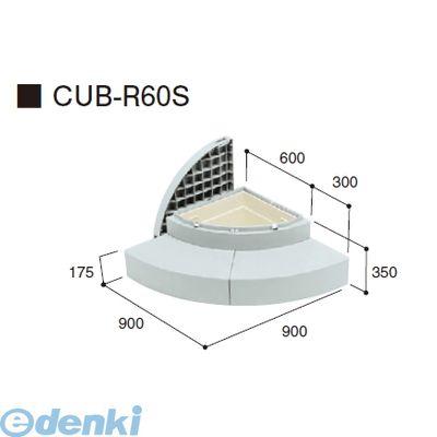 城東テクノ Joto CUB-R60S-LG 直送 代引不可・他メーカー同梱不可 ハウスステップRタイプ 色:ライトグレー 収納庫付き 900×900×350 175 タイプ CUBR60S