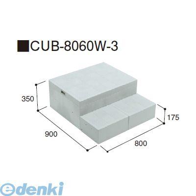 城東テクノ Joto CUB-8060W-3 直送 代引不可・他メーカー同梱不可 ハウスステップRタイプ 収納庫なし 900×800×350 175 タイプ CUB8060W3