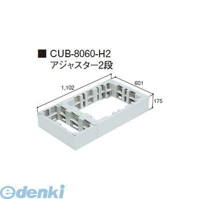 城東テクノ Joto CUB-8060-H2 直送 代引不可・他メーカー同梱不可 ハウスステップオプション部材 アジャスター CUB-8060S・CUB-8060に対応 2段 CUB8060H2【送料無料】