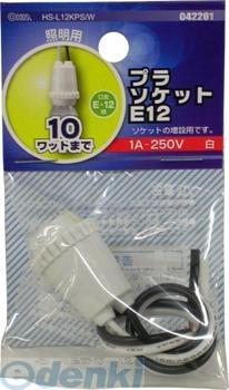 日本メーカー新品 オーム電機 04-2201 プラソケット E12 超人気 専門店 042201 白 1A-250V