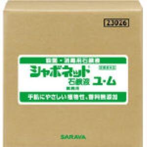 【あす楽対応】サラヤ [23026] 手洗い石鹸液 シャボネット石鹸液ユ・ム 20kg 23026 375-2453