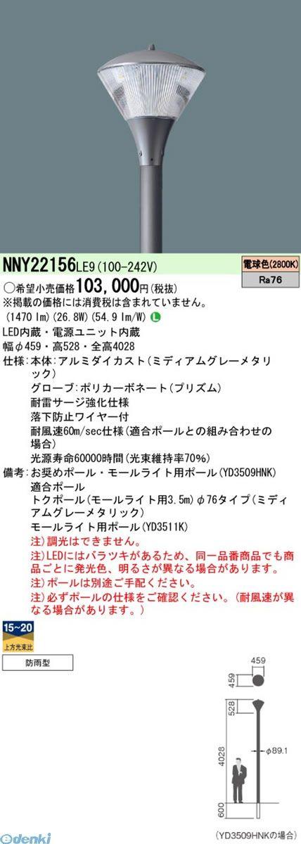 パナソニック Panasonic NNY22156LE9 LEDモールライト灯具電球色