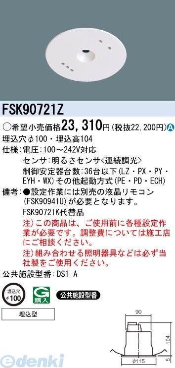 パナソニック電工 FSK90721Z 【工事必要】 蛍光灯ベース照明 セパレートセルコン36照明制御コントローラ 高機能タイプ FSK90721Z