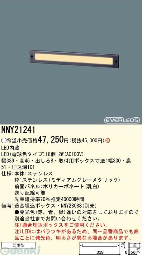 パナソニック電工 NNY21241 屋外用LEDライン型壁埋込器具 NNY21241