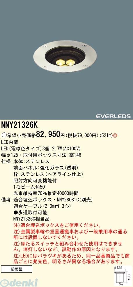 パナソニック電工 NNY21326K ライトアップ照明 EVERLEDS LED地中埋込型照明器具電球色 NNY21326K