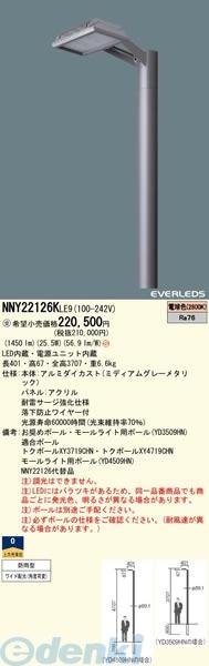 パナソニック電工 NNY22126KLE9 街路灯 EVERLEDS LEDモールライト水銀灯100形相当 電球色 NNY22126KLE9
