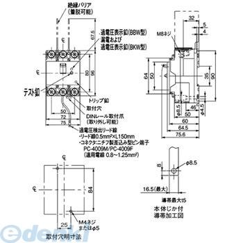 パナソニック Panasonic BBW3755K 単3中性線欠相保護付 サーキットブレーカ BBW-N型 単相3線専用 盤用【キャンセル不可】