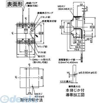パナソニック Panasonic BBW3301SZK 漏電警報付ブレーカ BBW-Z型 盤用【キャンセル不可】