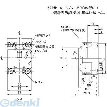 パナソニック Panasonic BCW275K サーキットブレーカ BCW型【キャンセル不可】