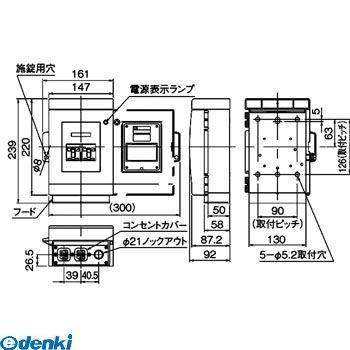 パナソニック(Panasonic) [BEDS2031R47] 単相専用ケースBr 防雨型 小型BOX