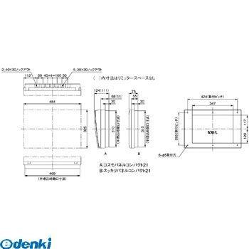 パナソニック Panasonic BQR87244 コスモC露出 L無75A24+4