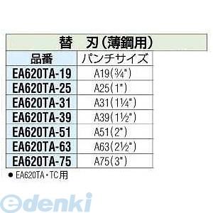 【個人宅配送不可】 EA620TA-75 直送 代引不可・他メーカー同梱不可 A-75用パンチセット EA620TA75【キャンセル不可】