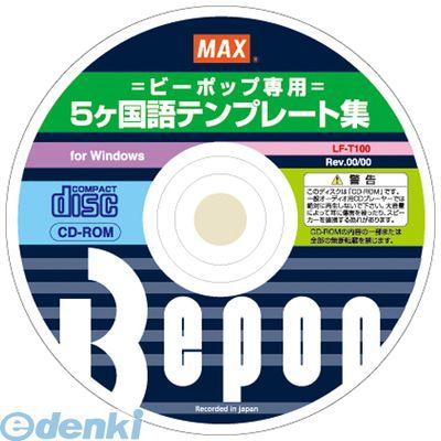 マックス(MAX) [LF-T100] ビーポップ専用 5カ国語テンプレート集 LFT100