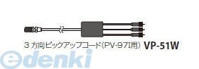 リオン VP-51W 5m 3方向ピックアップコード PV-97I用 VP51W5m