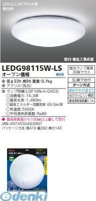 東芝ライテック TOSHIBA LEDG98115W-LS 内玄関灯 LEDG98115WLS