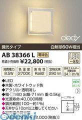 コイズミ照明 AB38366L LEDブラケット【送料無料】